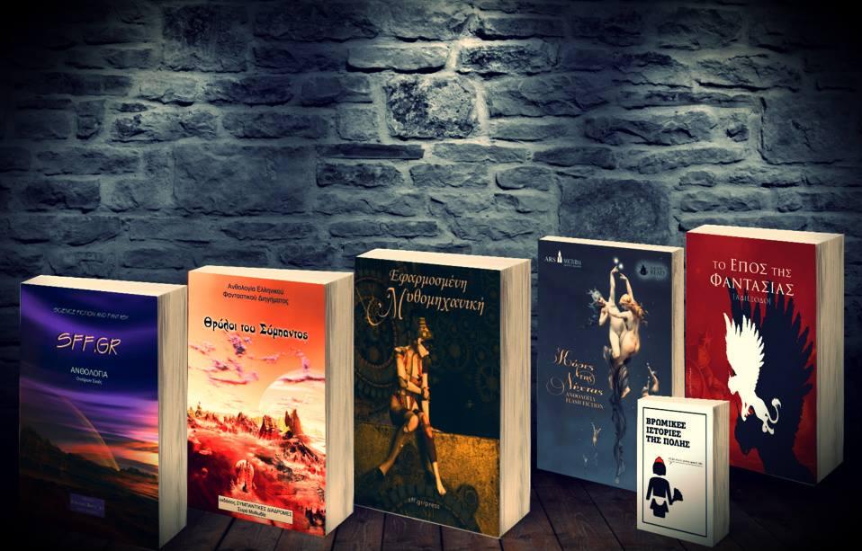 Τα βιβλία στα οποία συμμετέχω