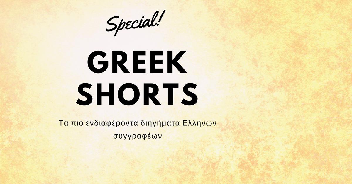 Αφιέρωμα σε ελληνικά διηγήματα φαντασίας και τρόμου