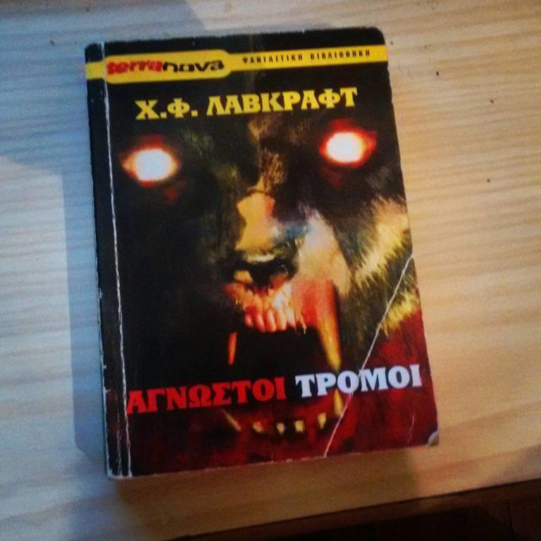 Η πρώτη μου φορά (Lovecraft – Άγνωστοι τρόμοι)